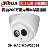 DH-HAC-HDW2208E 大华HDCVI同轴200W星光级红外单灯大海螺摄像机