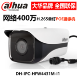 DH-IPC-HFW4431M-I1 大华400万超宽动态PoE红外H.265网络摄像机