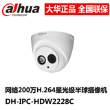 DH-IPC-HDW2228C 大华200万像素星光级单灯红外H.264网络摄像机